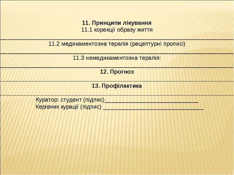 11. Принципи лікування 11.1 корекції образу життя ___________________________...