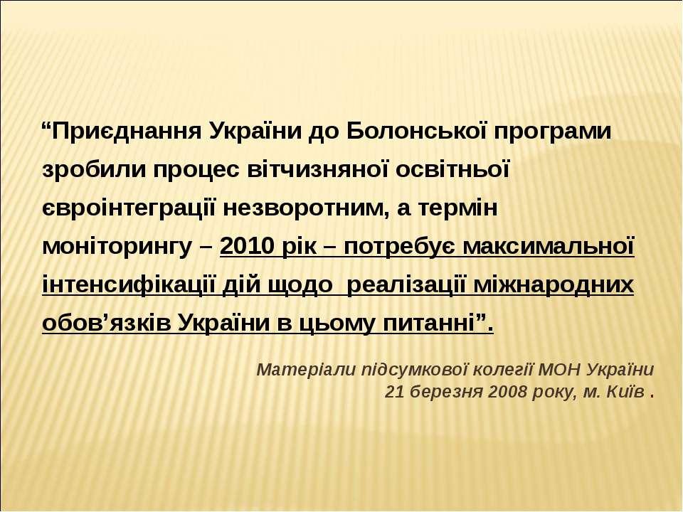 """""""Приєднання України до Болонської програми зробили процес вітчизняної освітнь..."""