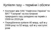 """Купівля газу – терміни і обсяги Контракт між НАК """"Нафтогаз України"""" та ВАТ """"Г..."""