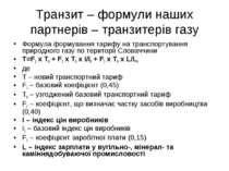 Транзит – формули наших партнерів – транзитерів газу Формула формування тариф...