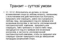 Транзит – суттєві умови Ст. 13.12.Исполнитель не должен, в случае возникнове...