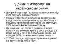 """""""Дочка"""" """"Газпрому"""" на українському ринку Дочірній структурі Газпрому гарантов..."""
