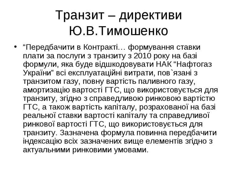 """Транзит – директиви Ю.В.Тимошенко """"Передбачити в Контракті… формування ставки..."""