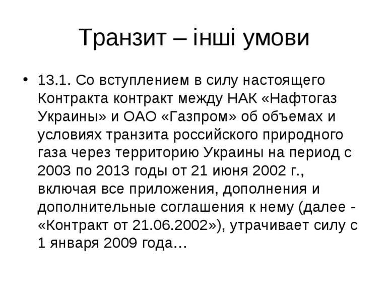 Транзит – інші умови 13.1.Со вступлением в силу настоящего Контракта контрак...