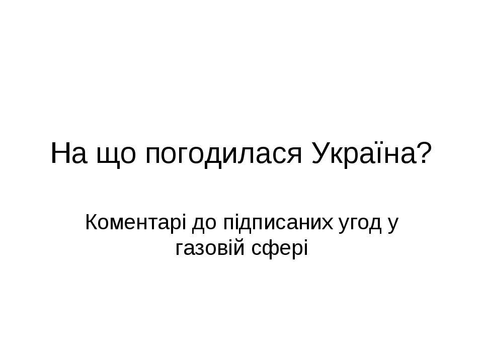 На що погодилася Україна? Коментарі до підписаних угод у газовій сфері
