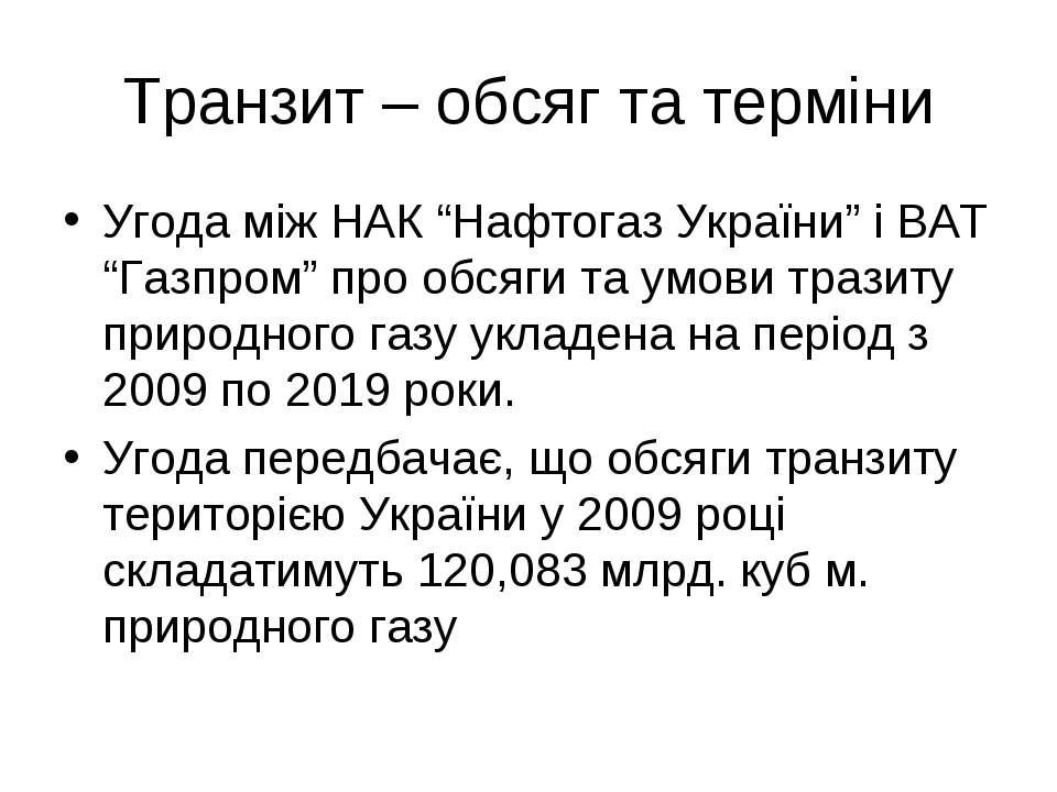 """Транзит – обсяг та терміни Угода між НАК """"Нафтогаз України"""" і ВАТ """"Газпром"""" п..."""