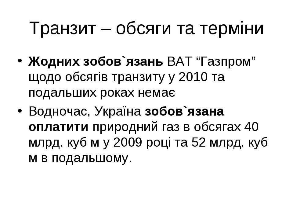 """Транзит – обсяги та терміни Жодних зобов`язань ВАТ """"Газпром"""" щодо обсягів тра..."""