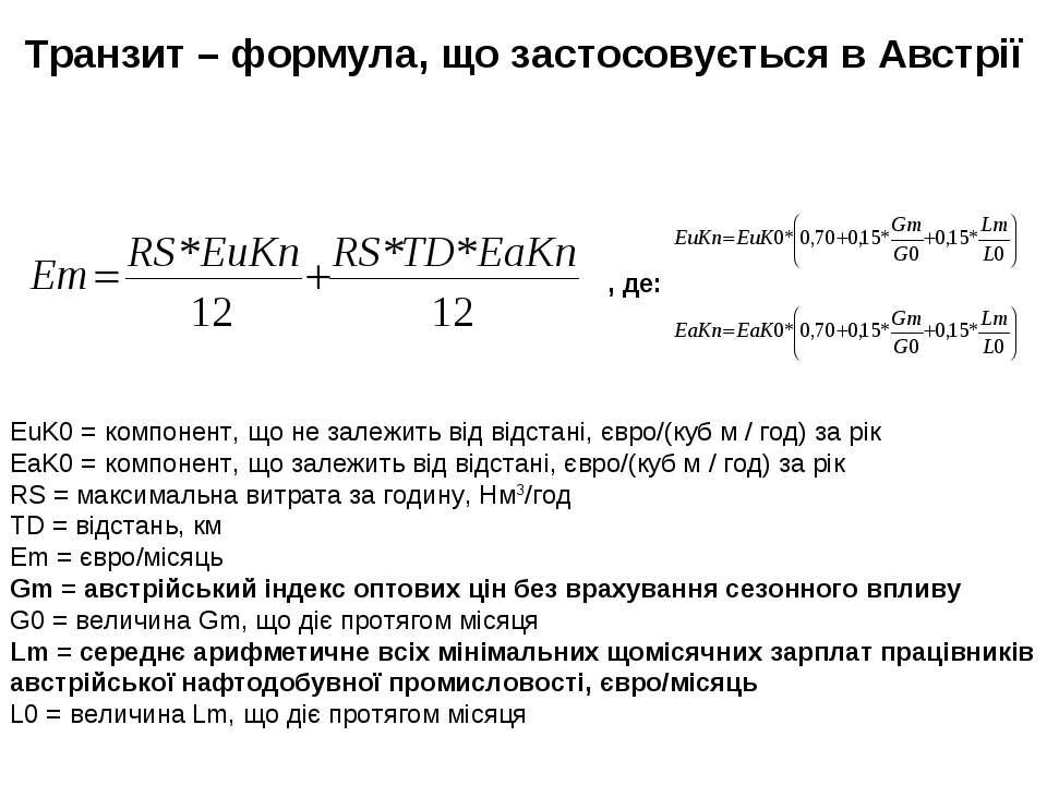 Транзит – формула, що застосовується в Австрії , де: EuK0 = компонент, що не ...