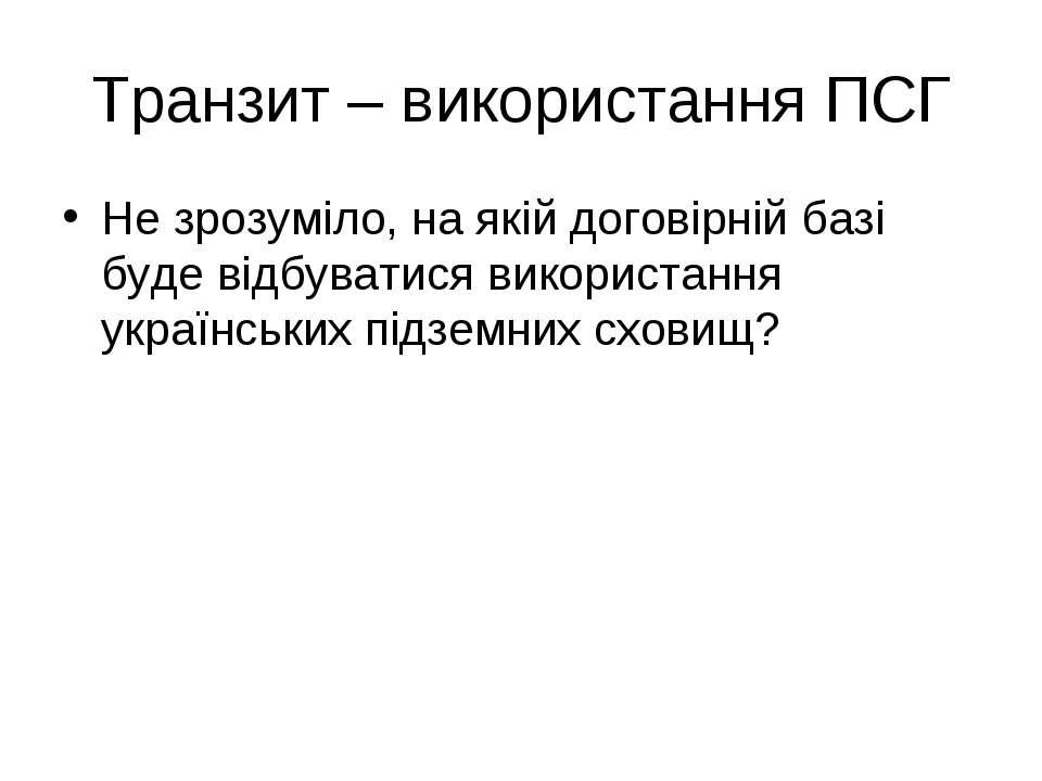 Транзит – використання ПСГ Не зрозуміло, на якій договірній базі буде відбува...