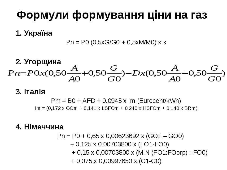 Формули формування ціни на газ 1. Україна Pn = P0 (0,5xG/G0 + 0,5xM/M0) x k 2...