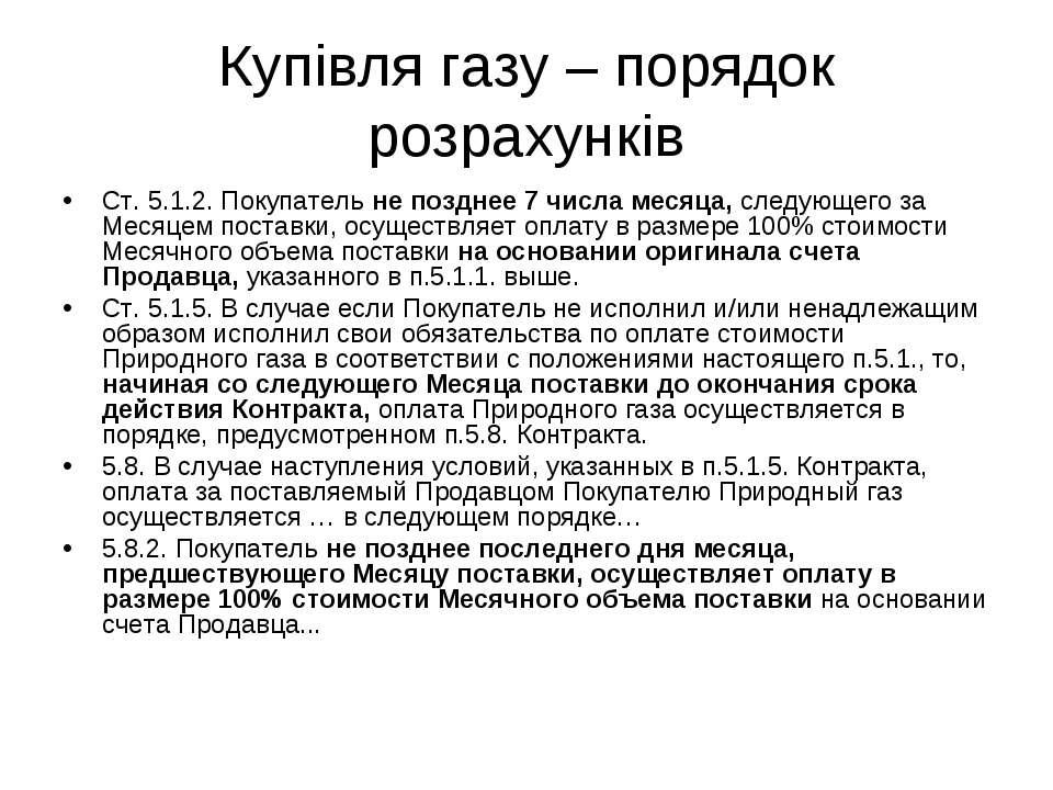 Купівля газу – порядок розрахунків Ст. 5.1.2.Покупатель не позднее 7 числа м...