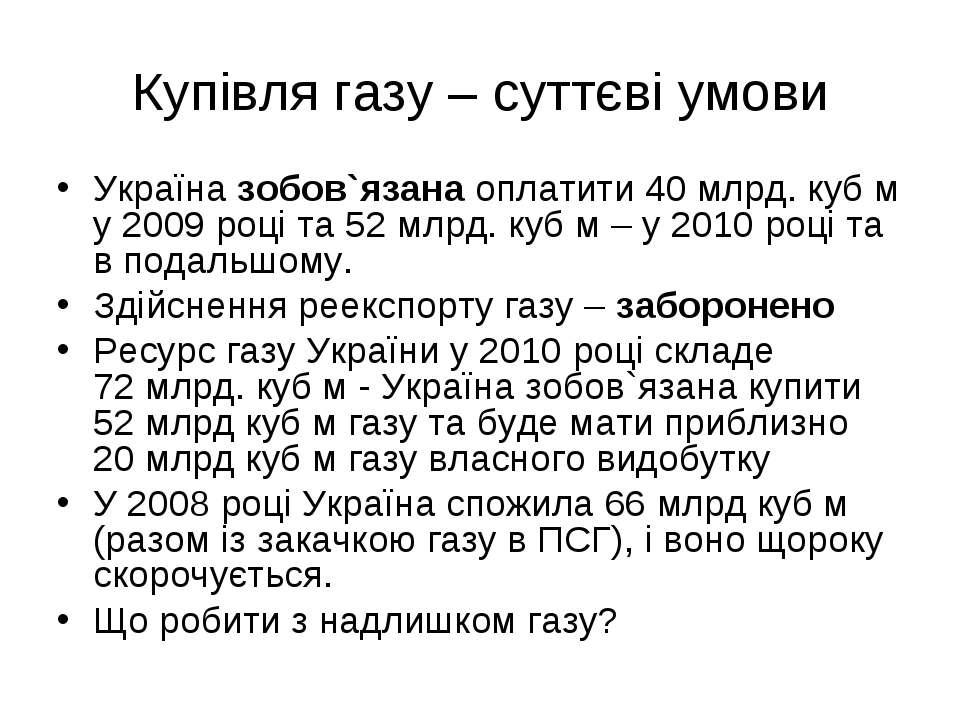 Купівля газу – суттєві умови Україна зобов`язана оплатити 40 млрд. куб м у 20...