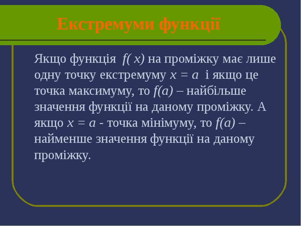 Екстремуми функції Якщо функція f( x) на проміжку має лише одну точку екстрем...