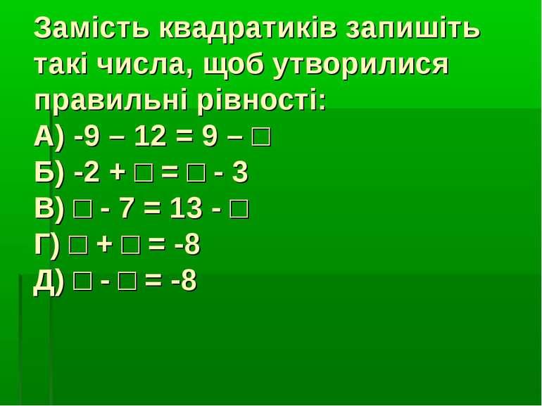 Замість квадратиків запишіть такі числа, щоб утворилися правильні рівності: А...