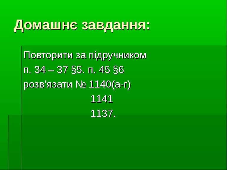 Домашнє завдання: Повторити за підручником п. 34 – 37 §5. п. 45 §6 розв'язати...