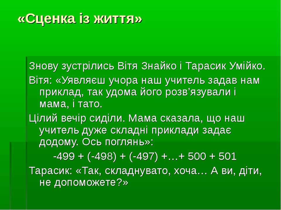 «Сценка із життя» Знову зустрілись Вітя Знайко і Тарасик Умійко. Вітя: «Уявля...