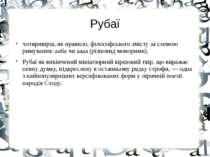 Рубаї чотиривірш, як правило, філософського змісту за схемою римування: ааба ...