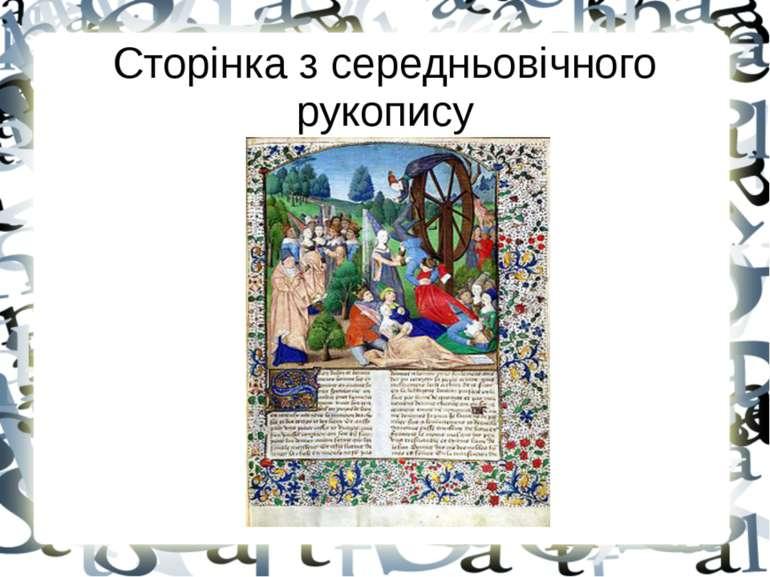Сторінка з середньовічного рукопису