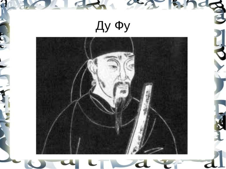 Ду Фу