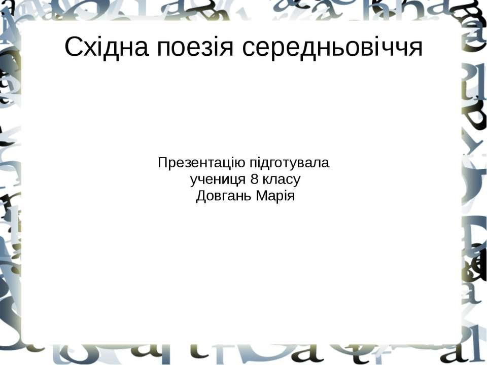 Східна поезія середньовіччя Презентацію підготувала учениця 8 класу Довгань М...