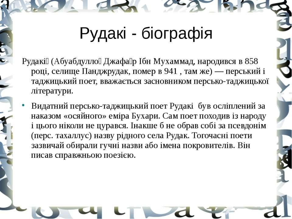 Рудакі - біографія Рудакі (Абуабдулло Джафа р Ібн Мухаммад, народився в 858 р...