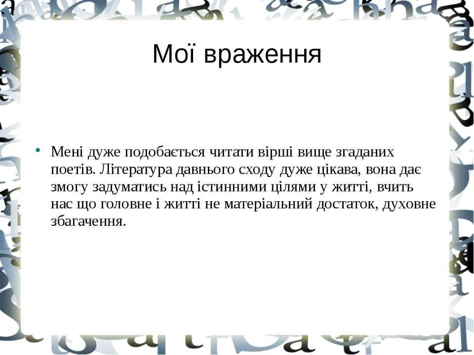 Мої враження Мені дуже подобається читати вірші вище згаданих поетів. Літерат...