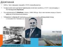 Досягнення 1946р. було запущено першийвСРСР атомний реактор. Генеральним к...