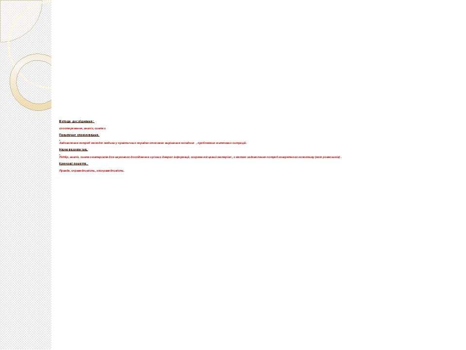Методи дослідження: спостереження, аналіз, синтез. Практичне спрямування. Зад...