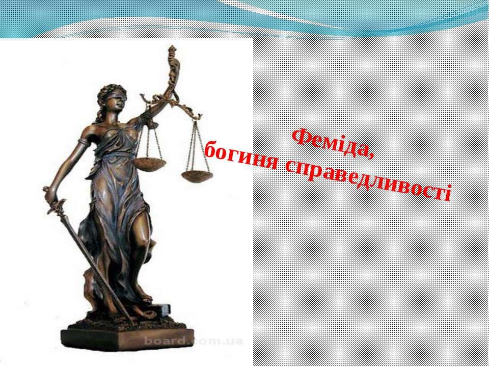 Феміда, богиня справедливості