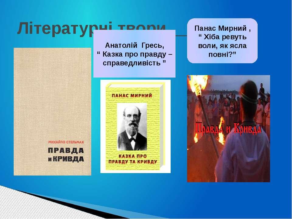 """Літературні твори_________ Анатолій Гресь, """" Казка про правду – справедливіст..."""