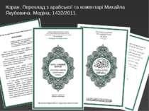 /2031 Коран. Переклад з арабської та коментарі Михайла Якубовича. Медіна, 143...