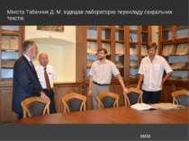 /31 Міністр Табачник Д. М. відвідав лабораторію перекладу сакральних текстів.