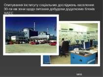 /31 Опитування інституту соціальних досліджень населення 30-ти км зони щодо п...