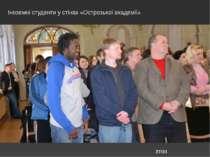 /31 Іноземні студенти у стінах «Острозької академії»
