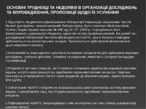 1.Відсутність бюджетного фінансування Лабораторії перекладів сакральних текст...