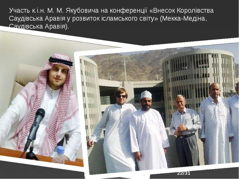 /31 Участь к.і.н. М. М. Якубовича на конференції «Внесок Королівства Саудівсь...