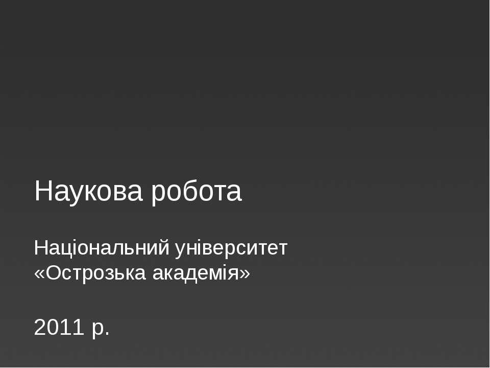Наукова робота Національний університет «Острозька академія» 2011 р.