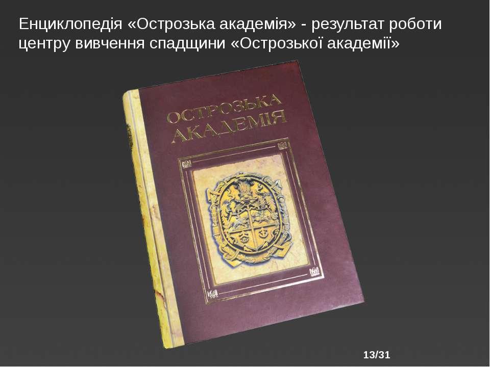/31 Енциклопедія «Острозька академія» - результат роботи центру вивчення спад...