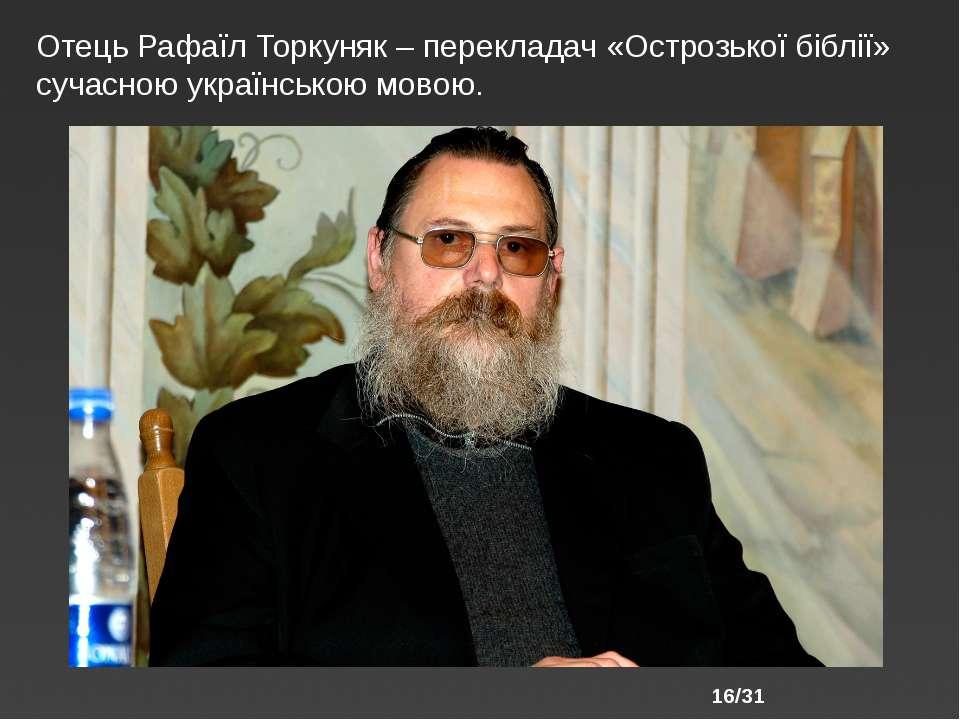 /31 Отець Рафаїл Торкуняк – перекладач «Острозької біблії» сучасною українськ...