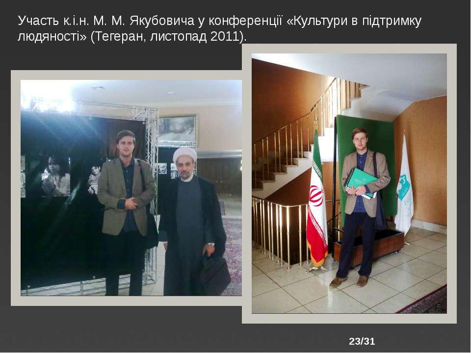 /31 Участь к.і.н. М. М. Якубовича у конференції «Культури в підтримку людянос...