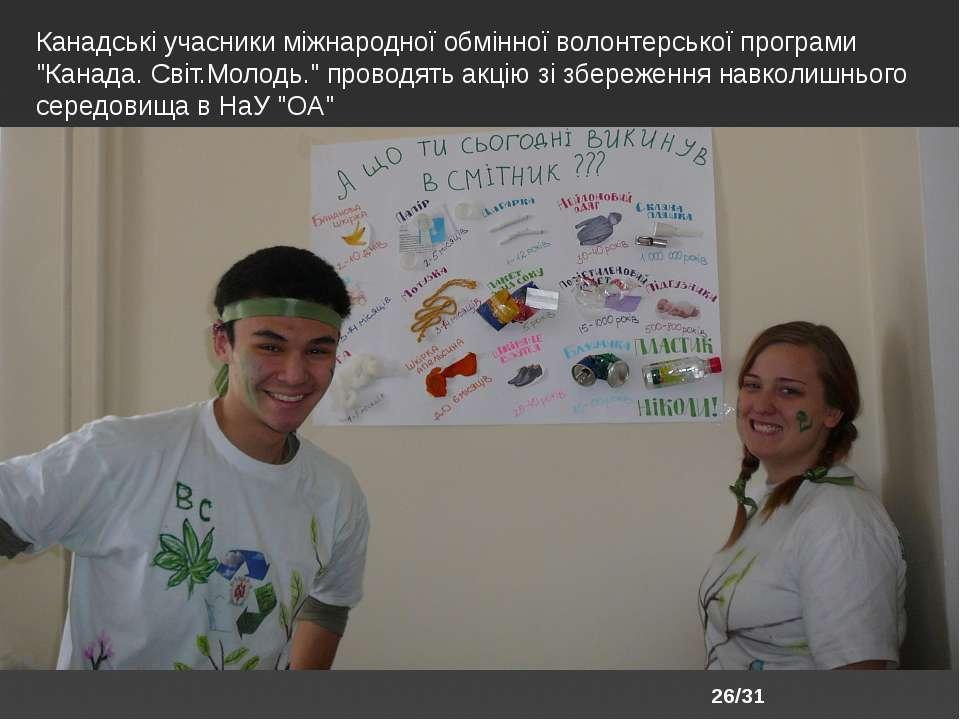 """/31 Канадські учасники міжнародної обмінної волонтерської програми """"Канада. С..."""
