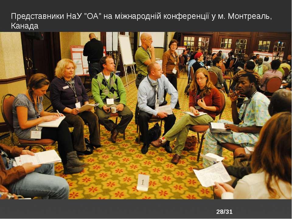 """/31 Представники НаУ """"ОА"""" на міжнародній конференції у м. Монтреаль, Канада"""
