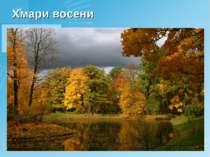 Хмари восени