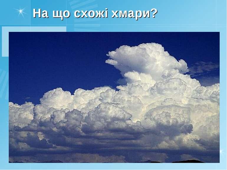 На що схожі хмари?