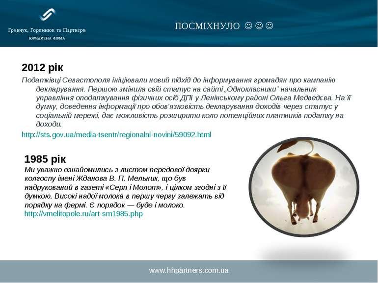 www.hhpartners.com.ua ПОСМІХНУЛО 2012 рік Податківці Севастополя ініціювали н...