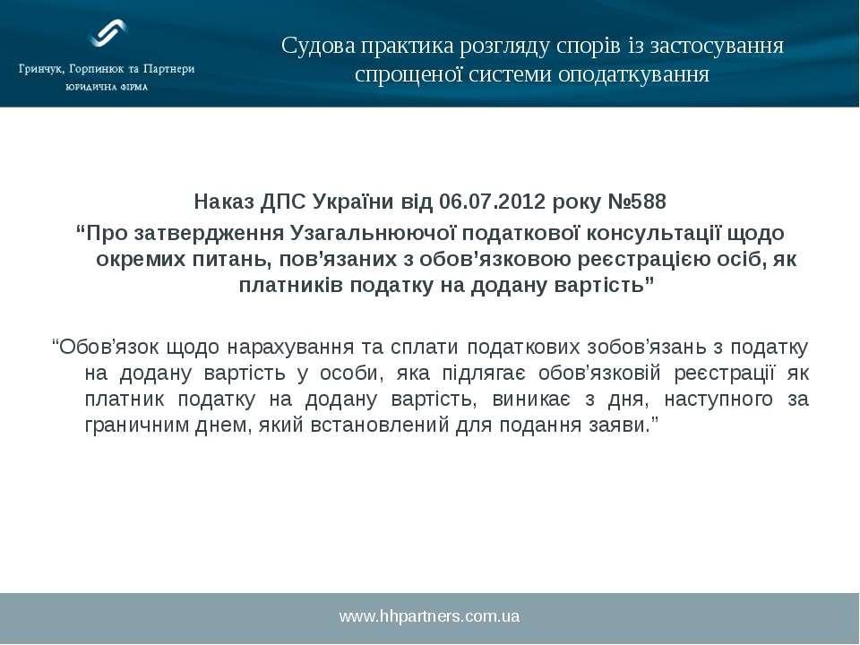 www.hhpartners.com.ua Судова практика розгляду спорів із застосування спрощен...