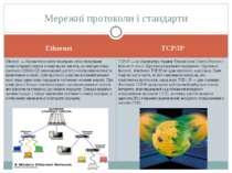 Ethernet TCP/IP Мережні протоколи і стандарти Ethernet — базова технологія ло...