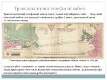 Трансатлантичні телефонні кабелі Схема прокладки підводних трансатлантичних т...