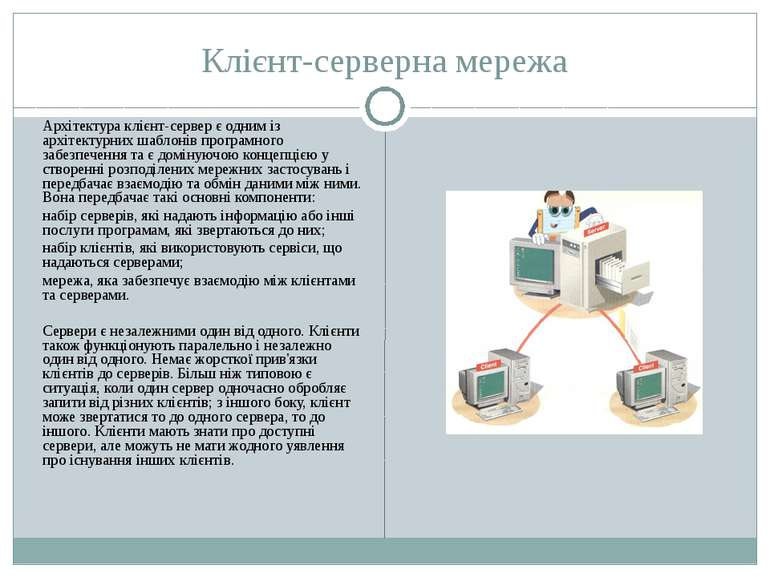 Клієнт-серверна мережа Архітектура клієнт-сервер є одним із архітектурних шаб...
