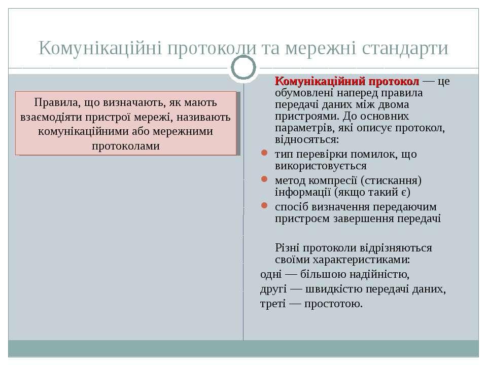 Комунікаційні протоколи та мережні стандарти Комунікаційний протокол — це обу...